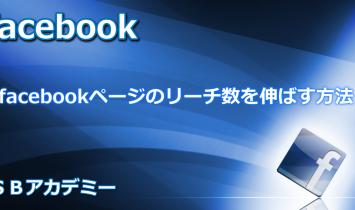 facebookページのリーチ数を伸ばす方法